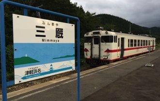 北海道新幹線の並行在来線