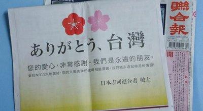 謝謝台湾計画_聯合報