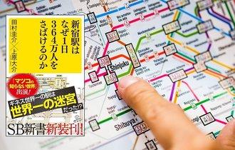【書評】なぜ世界最大級の駅「新宿」攻略本がビジネスにも役立つか