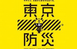 無料でDL可能。地震から家族を守るために読んでおきたい「東京防災」