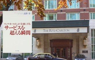 【書評】リッツ・カールトンが世界最高峰のサービスを提供できる理由