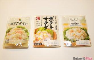 【食べ比べ】コンビニ大手3社、お惣菜の名脇役「ポテトサラダ篇」