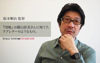 そこは昭和。阪本順治はなぜ「団地」を舞台にした映画を作ったのか?