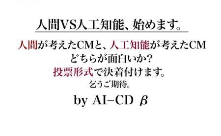 aicd挑戦状02