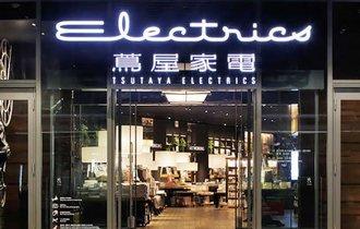 行列のできる焼肉店と、ツタヤの新家電店に共通する意外な「売り物」