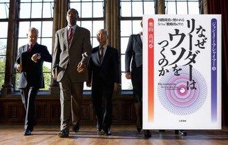 【書評】日本人が見抜けない、外国人の「ウソ」と「騙し」のテクニック