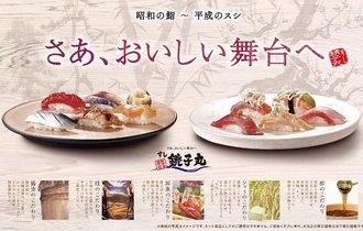 打倒スシロー。回転寿司「すし銚子丸」がジワジワ売上を伸ばすワケ