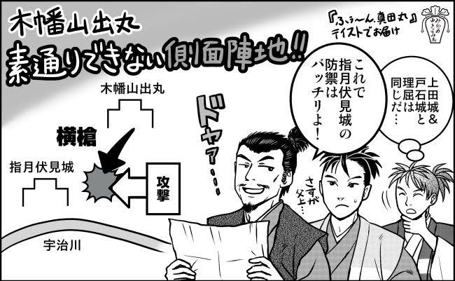 真田丸『第29話』裏解説。昌幸が...
