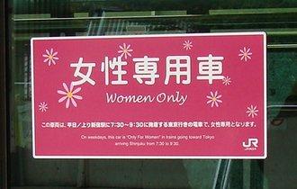 NYではあり得ない、日本の「女性専用車両」。米国なら訴訟に発展も