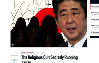 日本を裏で操るカルト!? 外国人ジャーナリストから見た「日本会議」
