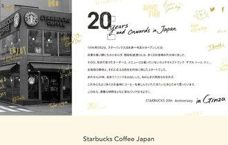 なぜスタバは日本上陸から20年たっても行列ができるのか?