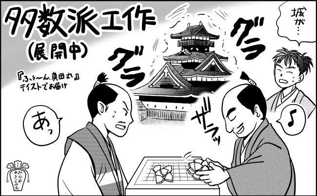真田丸『第32話』裏解説。城は本...