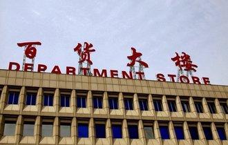 中国不況の足音。大型百貨店が「閉店ラッシュ」で負の連鎖が始まる