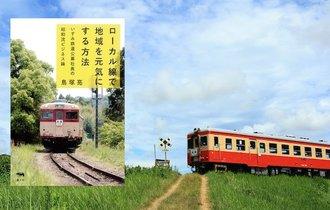 【書評】万年赤字のローカル線「いすみ鉄道」を復活させた驚きの手法