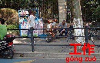 【裏稼業】昼間に路上で寝ていた中国人の「夜の顔」が意外すぎた