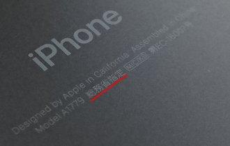 なぜiPhone7の裏にだけ謎の刻印「総務省指定」の文字があるのか