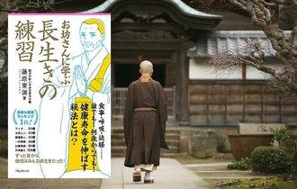 【書評】長寿の職業No.1。なぜ寺の住職は健康で長生きできるのか