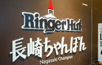 過去24億円の赤字から大復活。リンガーハットに何が起きたのか?