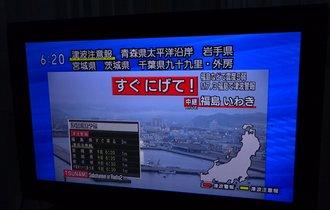 福島で震度5弱、M7.4 福島と宮城に一時津波警報