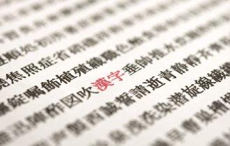 【クイズ】「開・閉・間・問」この中で仲間外れの漢字はどれ?