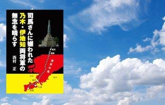 【書評】『坂の上の雲』の旅順攻略戦は読み飛ばした方がいい理由