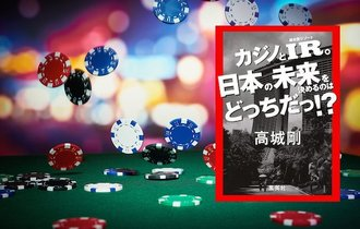 【書評】高城剛が提言、カジノ・IRで日本の未来はどう変わるのか?
