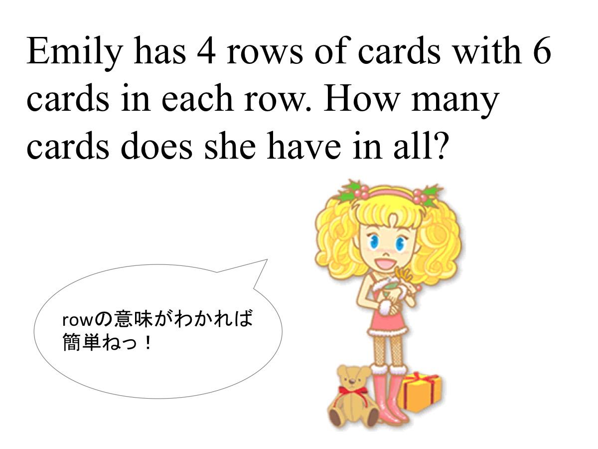 小学3年生 算数「掛け算の文章題」