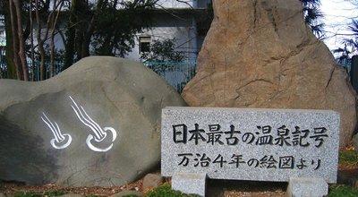 onsen copy