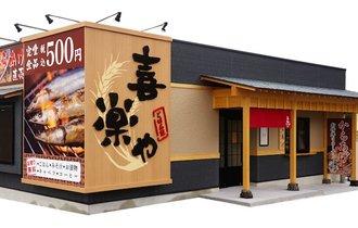 500円定食で常識を覆す。九州で話題「喜楽や」の低価格戦略を分析