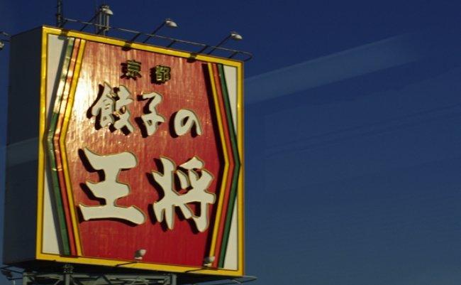中国撤退も、餃子の王将が「グルメ天国」台湾で愛される歴史的背景