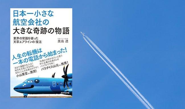 【書評】倒産寸前の小さな航空会社を救った、団塊世代社長の奇跡