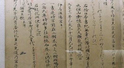 1024px-Genryaku_Manyosyu copy