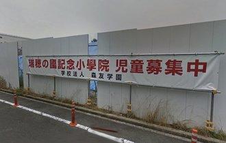 疑惑の国有地売却事件。日本初の神道小学校、名誉校長は首相夫人
