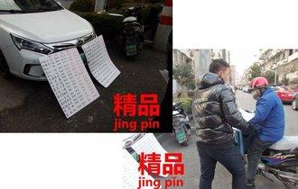 恐るべし中国。路上で2.4億円のブツを平気で取り引きする商魂
