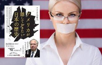 【書評】なぜアメリカ人は、慰安婦問題で韓国の味方をするのか