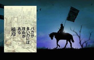 【書評】徳川幕府は何を守るために、鉄砲の製造を禁止したのか