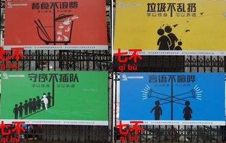 わざわざ書くこと? 中国の「やってはイケない7つの事」に驚愕