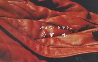 世界で初めて革を洗う技術を数値化した、熊本県「革水」の偉業