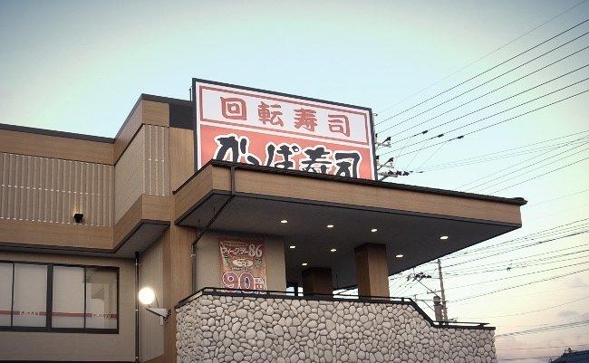 かっぱ寿司も餌食に? 過激発言で炎上「コロワイド」の黒い本性