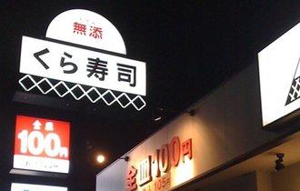 くら寿司、まさかの営業利益23%減。回転寿司に起きたある異変