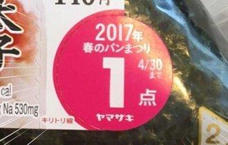 ヤマザキ「春のパン祭り」にまさかの対象商品発見でネット騒然