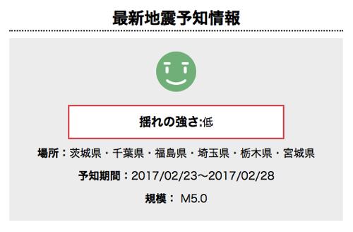 スクリーンショット 2017-03-03 16.55.25