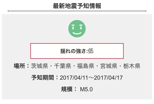 スクリーンショット 2017-04-12 11.23.48