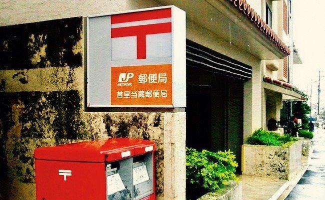 767px-Japan_Post_Postbox_(Shuri (1)