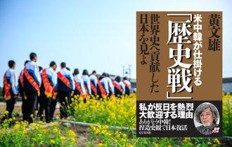 【書評】東洋史から見れば中韓の「正しい歴史認識」は創作?