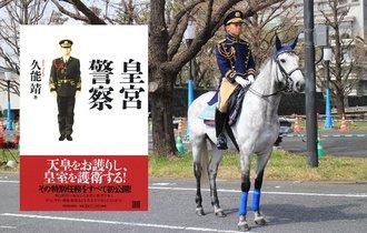 【書評】皇室ジャーナリストが明かす「皇宮警察」の知られざる姿