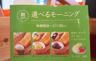 名古屋の喫茶店でモーニング利用したら他の県で喫茶店入れない説