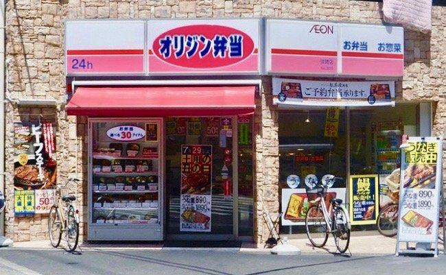 Origin_bento_Awaji_store copy (1)