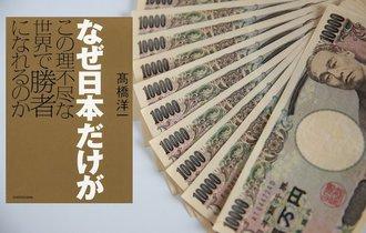 【書評】「日本は借金大国」という大嘘を流す人々の呆れた狙い