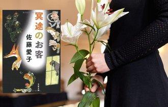 【書評】遠藤周作も開高健も来た。どうも死後の世界はあるらしい
